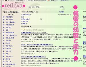 Reflexa093731