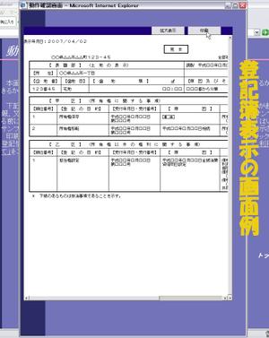 Datatoukibo110055