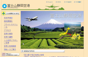 Sizuokaairport743