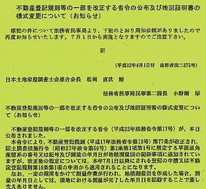 Stisekizahyoukei_0001