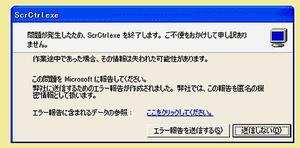 Errorreport00070
