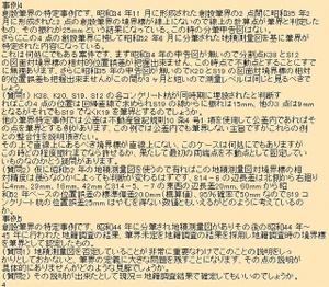 Sgimonhikkai00158