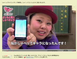 Talkingphone583