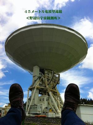 Snobeyama45meter_5036