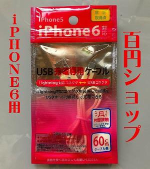 Siphone6100yen_6689