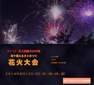 Hanabimiyagase3462