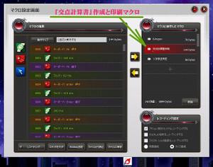 Sprintmacro4609