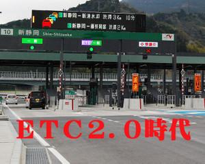 Etcsizuoka5750