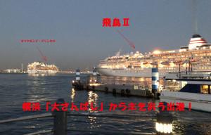 Sdepartureyokohama0565