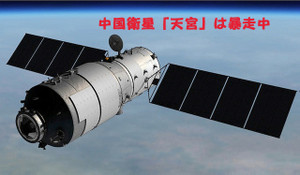 2stenkyusatellite6538