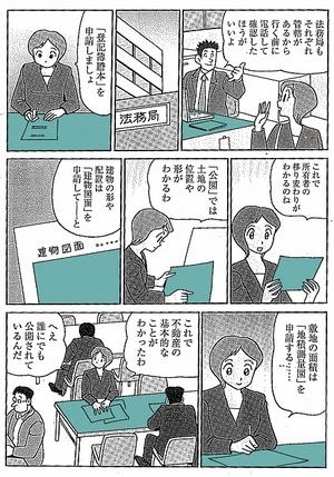 s-COMIC-002-08