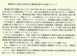Sjyoukentuki20190921