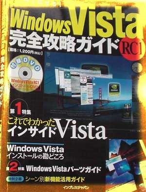 Vistabookdsc04787